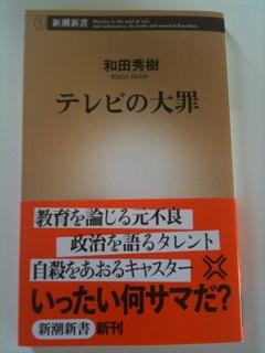 和田秀樹さんからいただきました。明日の新刊です。